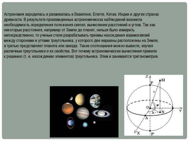 Астрономия зародилась и развивалась в Вавилоне, Египте, Китае, Индии и других...
