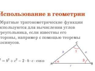 Использование в геометрии Обратные тригонометрические функции используются дл