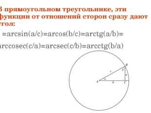 В прямоугольном треугольнике, эти функции от отношений сторон сразу дают угол