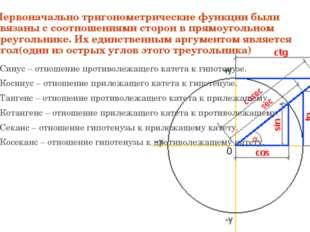 Первоначально тригонометрические функции были связаны с соотношениями сторон