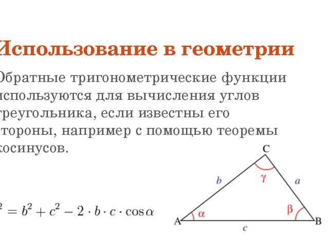Использование в геометрии Обратные тригонометрические функции используются дл...
