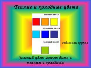 Теплые и холодные цвета отдельная группа Зеленый цвет может быть и теплым и х