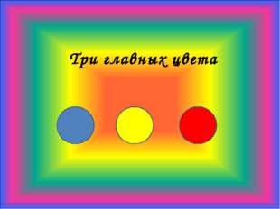 Три главных цвета