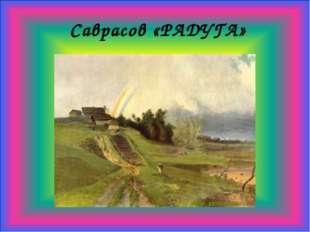 Саврасов «РАДУГА»