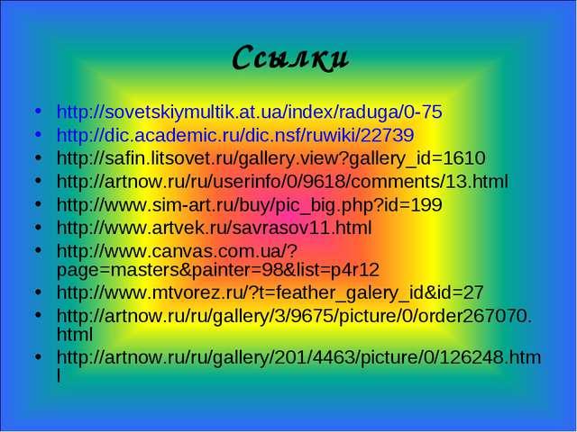 Ссылки http://sovetskiymultik.at.ua/index/raduga/0-75 http://dic.academic.ru/...