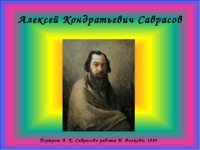 Алексей Кондратьевич Саврасов Портрет А. К. Саврасова работы И. Волкова, 1884