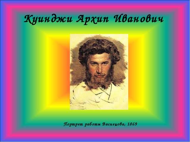 Куинджи Архип Иванович Портрет работы Васнецова, 1869