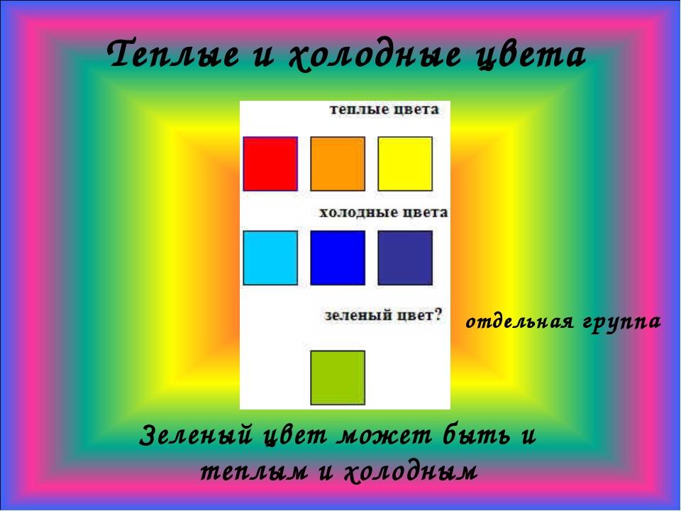 Теплые и холодные цвета отдельная группа Зеленый цвет может быть и теплым и х...