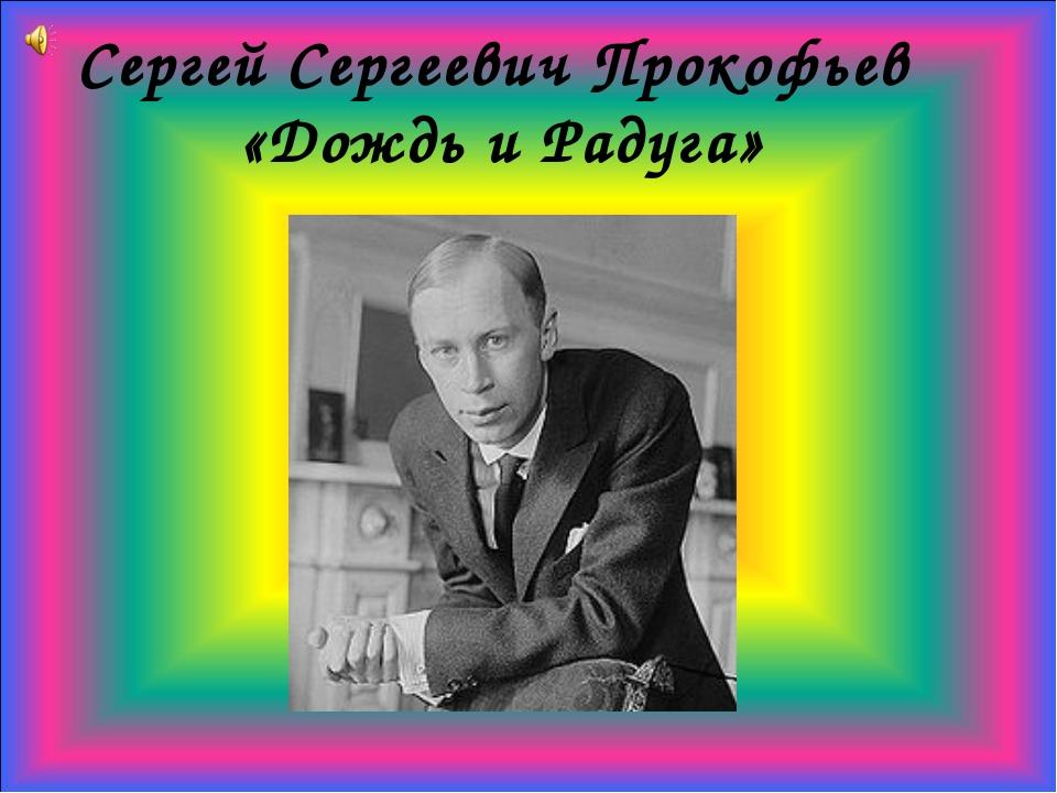 Сергей Сергеевич Прокофьев «Дождь и Радуга»