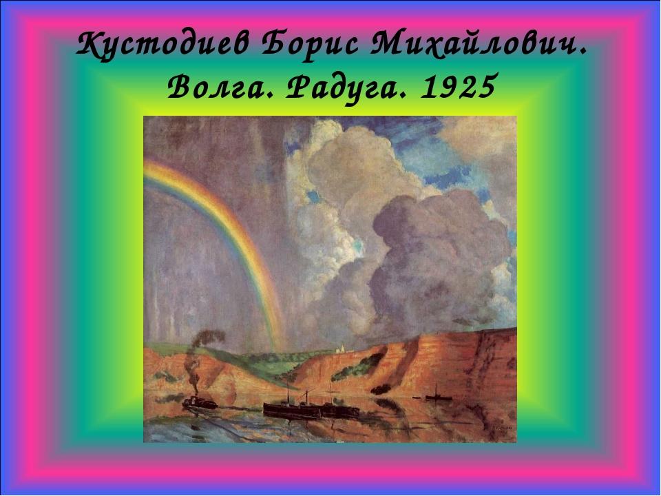 Кустодиев Борис Михайлович. Волга. Радуга. 1925
