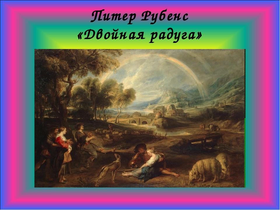 Питер Рубенс «Двойная радуга»