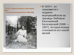 В 1915 г. Булгаков вступает в свой первый брак — с Татьяной Николаевной Лапп