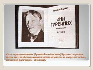 «Это – не рядовое явление». (Булгаков Елене Сергеевне) И рядом с титульным ли