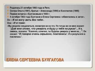 ЕЛЕНА СЕРГЕЕВНА БУЛГАКОВА Родилась 21 октября 1893 года в Риге. Сестра Ольга