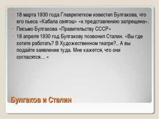 Булгаков и Сталин 18 марта 1930 года Главрепетком известил Булгакова, что его