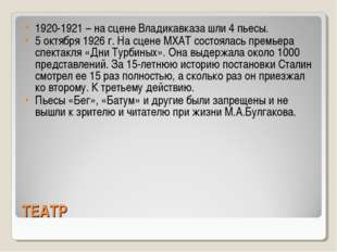 ТЕАТР 1920-1921 – на сцене Владикавказа шли 4 пьесы. 5 октября 1926 г. На сце