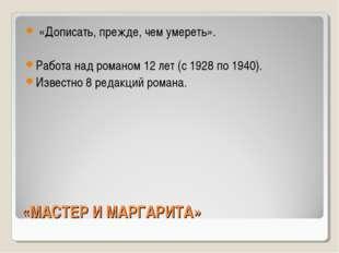 «МАСТЕР И МАРГАРИТА» «Дописать, прежде, чем умереть». Работа над романом 12 л