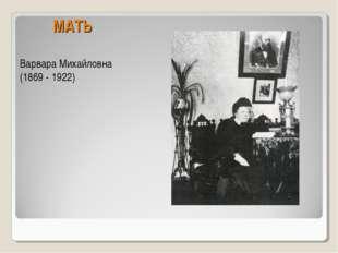 МАТЬ Варвара Михайловна (1869 - 1922)