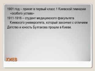 КИЕВ 1901 год – принят в первый класс 1 Киевской гимназии «особого устава» 19