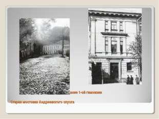 Здание 1-ой гимназии Старая мостовая Андреевского спуска