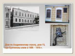 Дом по Андреевскому спуску, дом 13, где Булгаковы жили в 1906 - 1919 г.