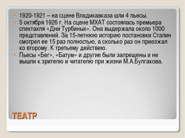 ТЕАТР 1920-1921 – на сцене Владикавказа шли 4 пьесы. 5 октября 1926 г. На сце...