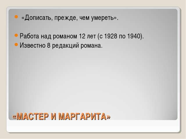 «МАСТЕР И МАРГАРИТА» «Дописать, прежде, чем умереть». Работа над романом 12 л...