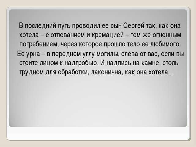 В последний путь проводил ее сын Сергей так, как она хотела – с отпеванием и...