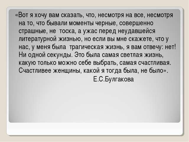 «Вот я хочу вам сказать, что, несмотря на все, несмотря на то, что бывали мо...