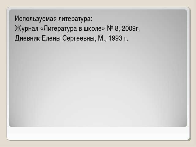Используемая литература: Журнал «Литература в школе» № 8, 2009г. Дневник Елен...