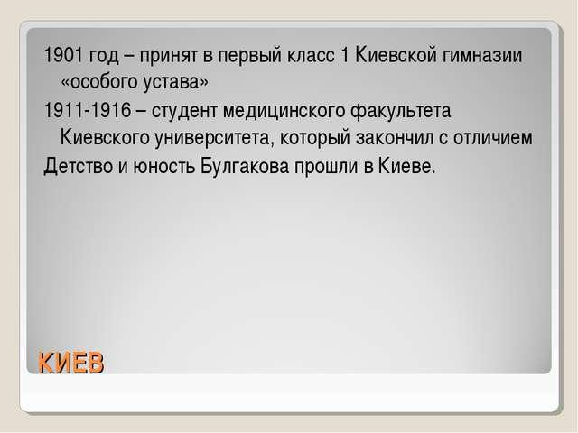 КИЕВ 1901 год – принят в первый класс 1 Киевской гимназии «особого устава» 19...