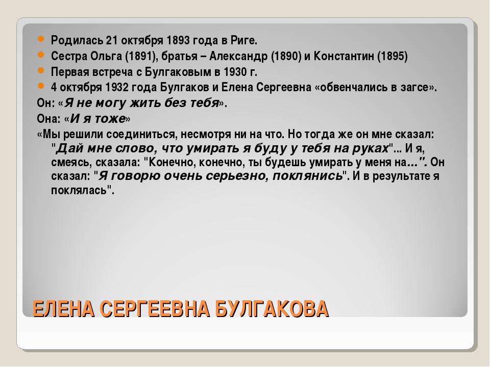ЕЛЕНА СЕРГЕЕВНА БУЛГАКОВА Родилась 21 октября 1893 года в Риге. Сестра Ольга...