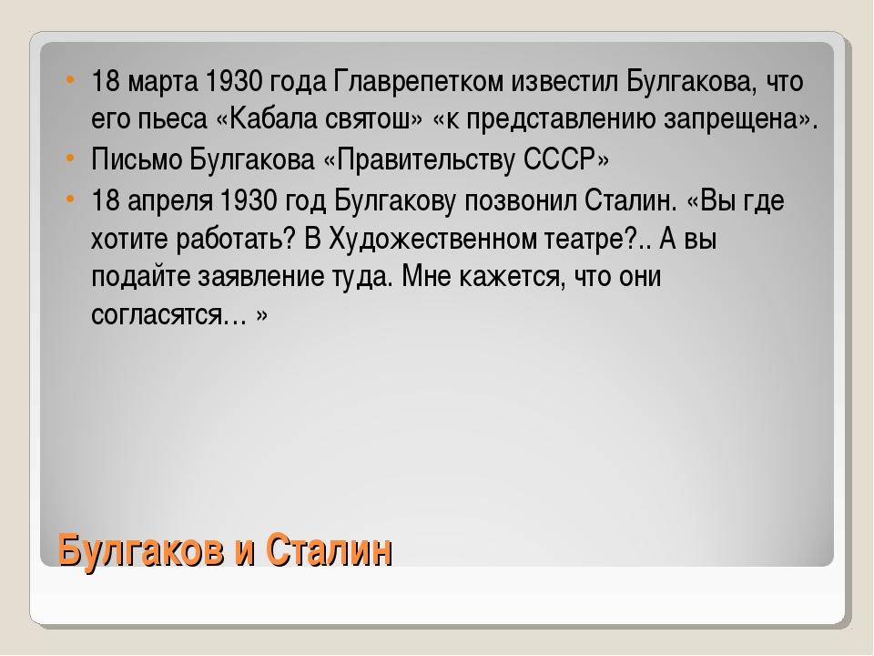 Булгаков и Сталин 18 марта 1930 года Главрепетком известил Булгакова, что его...