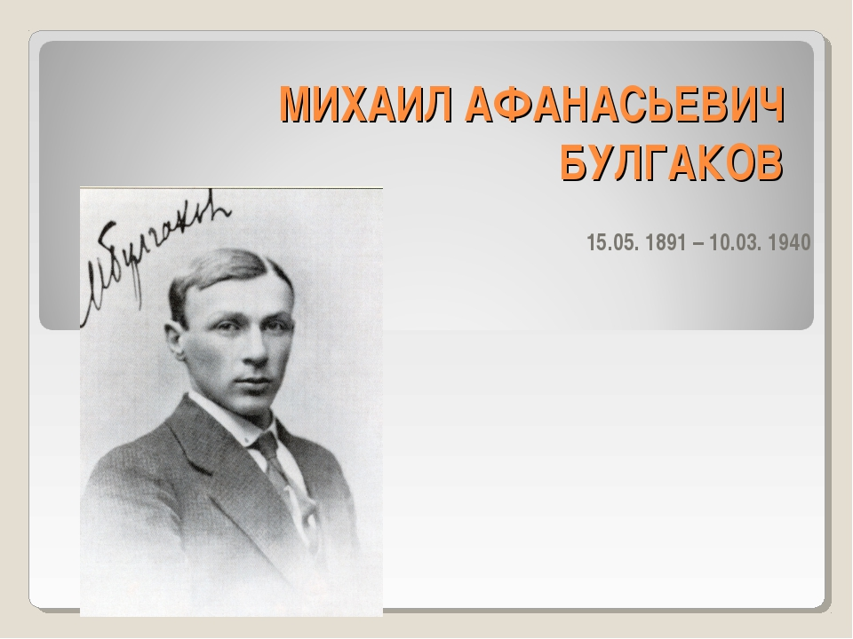 МИХАИЛ АФАНАСЬЕВИЧ БУЛГАКОВ 15.05. 1891 – 10.03. 1940