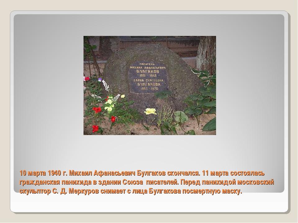 10 марта 1940 г. Михаил Афанасьевич Булгаков скончался. 11 марта состоялась г...