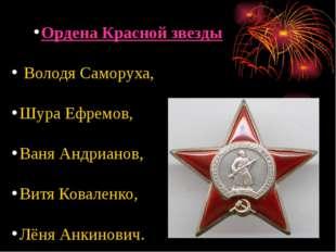 Ордена Красной звезды Володя Саморуха, Шура Ефремов, Ваня Андрианов, Витя Ко
