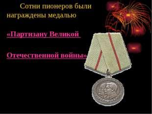 Сотни пионеров были награждены медалью «Партизану Великой Отечественной войны»
