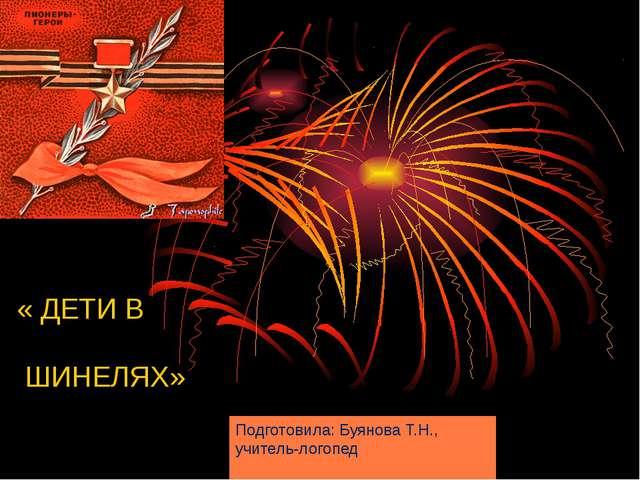 Prezentacii.com Подготовила: Буянова Т.Н., учитель-логопед « ДЕТИ В ШИНЕЛЯХ»