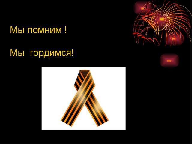 Мы помним ! Мы гордимся!
