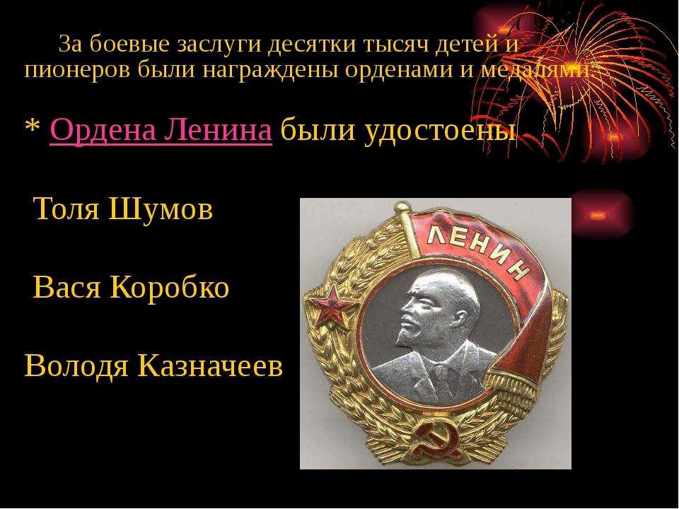 За боевые заслуги десятки тысяч детей и пионеров были награждены орденами и...