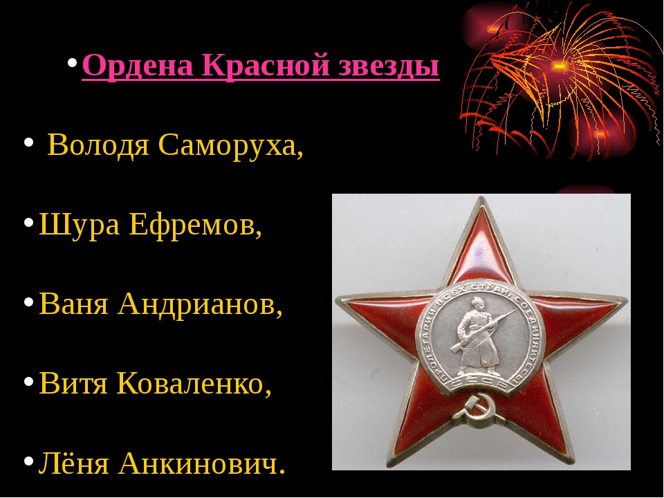 Ордена Красной звезды Володя Саморуха, Шура Ефремов, Ваня Андрианов, Витя Ко...