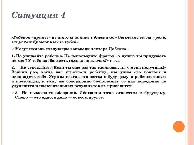 Ситуация 4 «Ребенок «принес» из школы запись в дневнике: «Отвлекался на уроке...