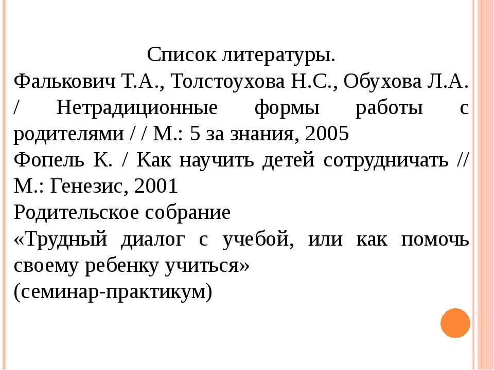 Список литературы. Фалькович Т.А., Толстоухова Н.С., Обухова Л.А. / Нетрадиц...