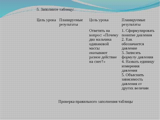 5. Заполните таблицу: Цель урока Планируемые результаты Цель урока Планируем...