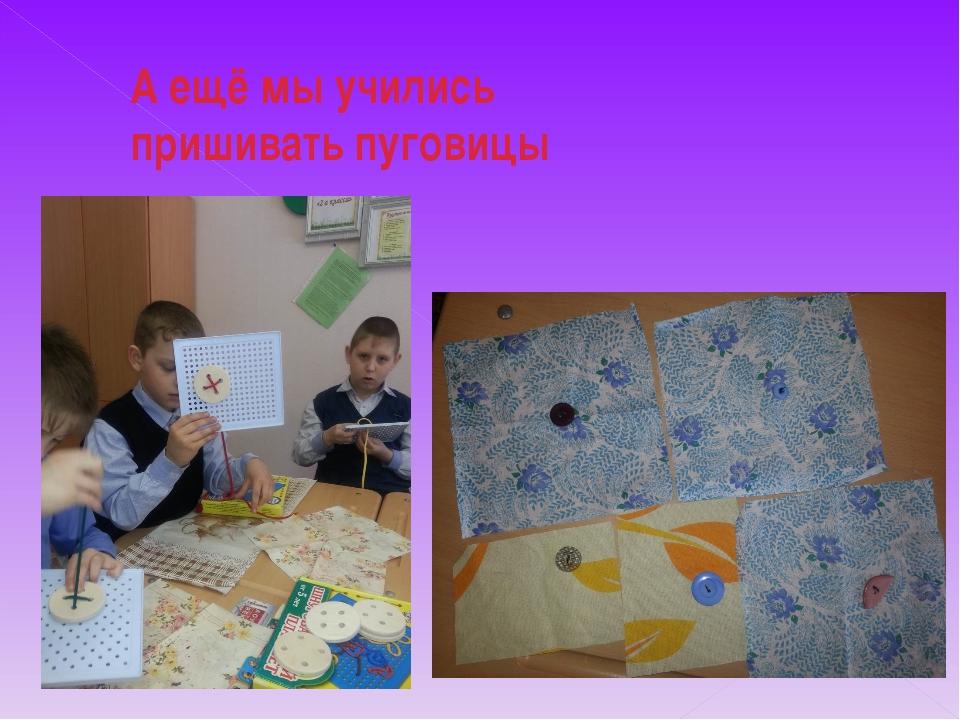 А ещё мы учились пришивать пуговицы