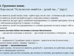 """6. Групповое пение. Игра-песня """"Если весело живётся – делай так..."""" (круг) 1"""