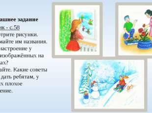 7. Домашнее задание Учебник - с.58 Рассмотрите рисунки. Придумайте им названи