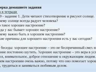 2. Проверка домашнего задания Работа в тетради Стр. 49 - задание 1. Дети чита