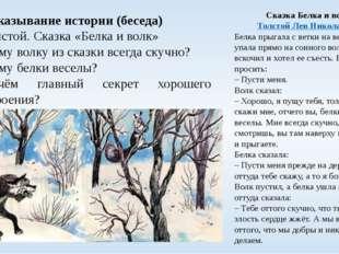 4. Рассказывание истории (беседа) Лев Толстой. Сказка «Белка и волк» Почему