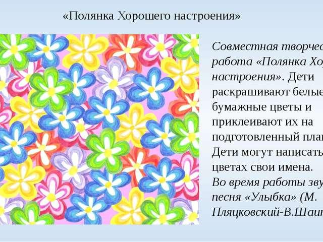 «Полянка Хорошего настроения» Совместная творческая работа «Полянка Хорошего...